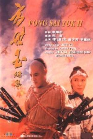 The Legend of Fong Sai Yuk 2 (1993)