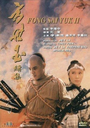 The Legend of Fong Sai Yuk 2
