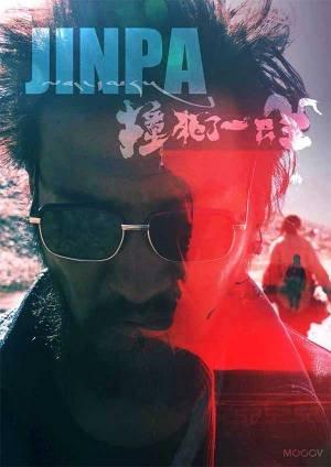 Trailer: Jinpa (2018)