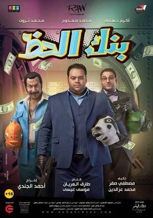 Bank el Hazz (2017)