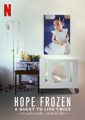 Hope Frozen: A Quest to Live Twice (2018)