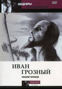Ivan the Terrible, Part One