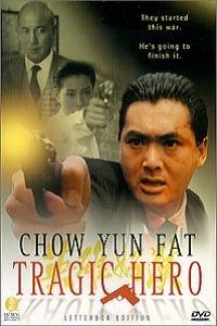 Ying hung ho hon