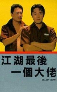 Jiang hu: Zui hou yi ge da lao