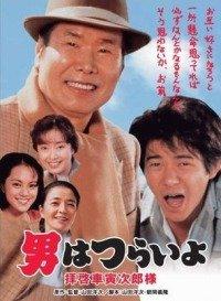 Otoko wa tsurai yo: Haikei, Kuruma Torajiro sama