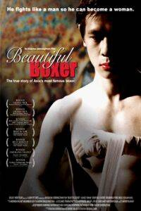 Beautiful Boxer (2003)