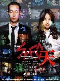 SPEC. The Movie