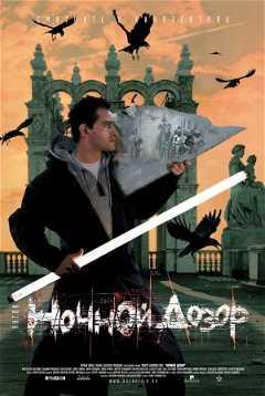 Night Watch (2004)
