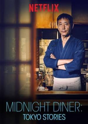 Midnight Diner: Tokyo Stories (2016–)