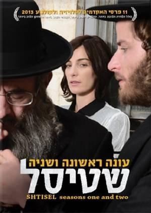 Shtisel (2013–)