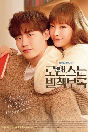 Romance is a Bonus Book (2019–)