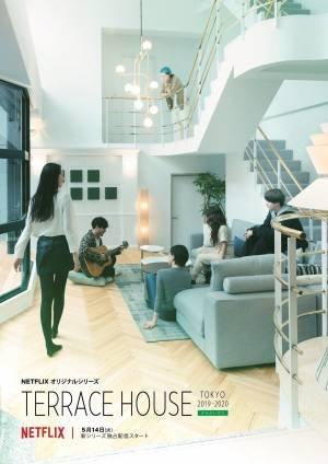 Terrace House: Tokyo 2019-2020 (2019–)