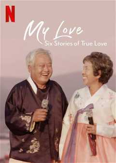 My Love: Six Stories of True Love (2021)