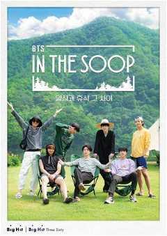 In the SOOP BTS Ver. (2020–)